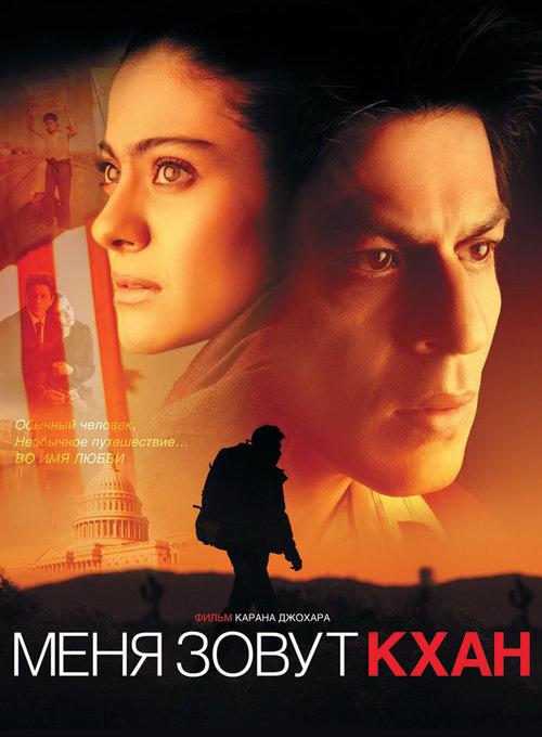 Шахрукх Кхан, Каджол (Меня зовут Кхан) / Shahrukh Khan, Kajol (My Name Is Khan)