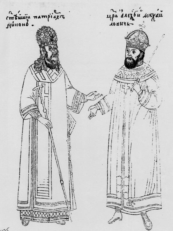 Патриарх Никон и царь Алексей Михайлович. Рисунок 17 века