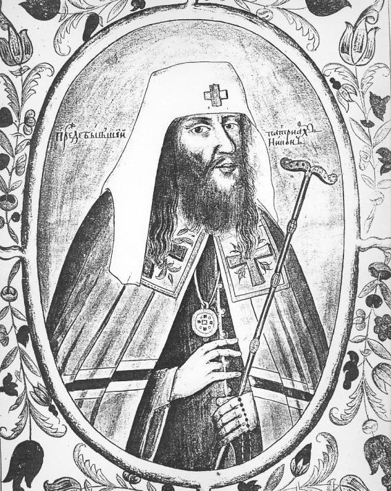 Патриарх Никон. Рисунок 17-го века