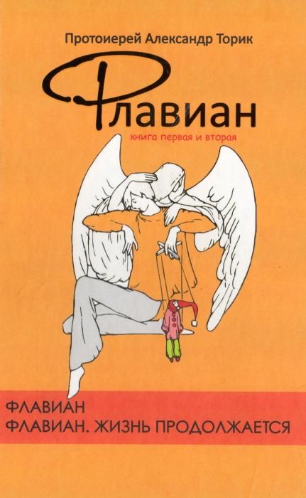 Александр Торик. Флавиан