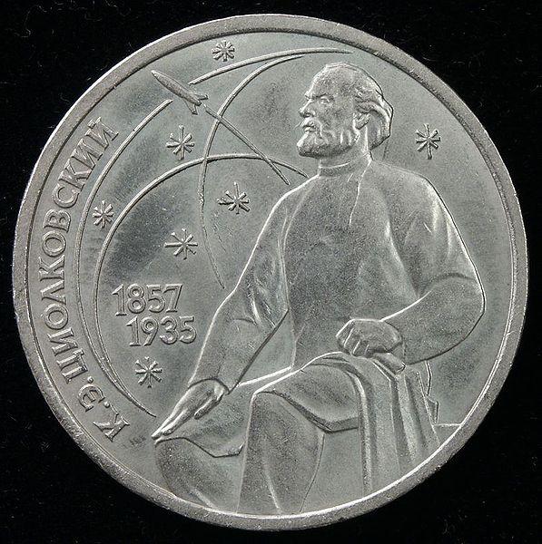 Константин Циолковский на монете / Konstantin Tsiolkovsky