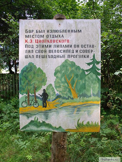 Константин Циолковский и велосипед