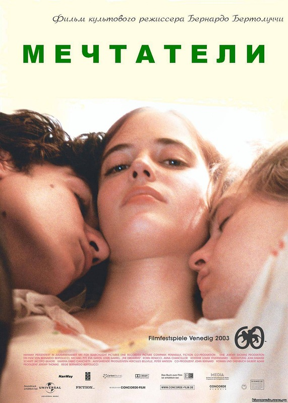 Фильм Мечтатели (2003) смотреть онлайн бесплатно в хорошем качестве без регистрации