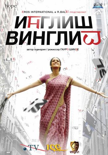 Индийский фильм Инглиш Винглиш (2012) смотреть онлайн бесплатно в хорошем качестве без регистрации