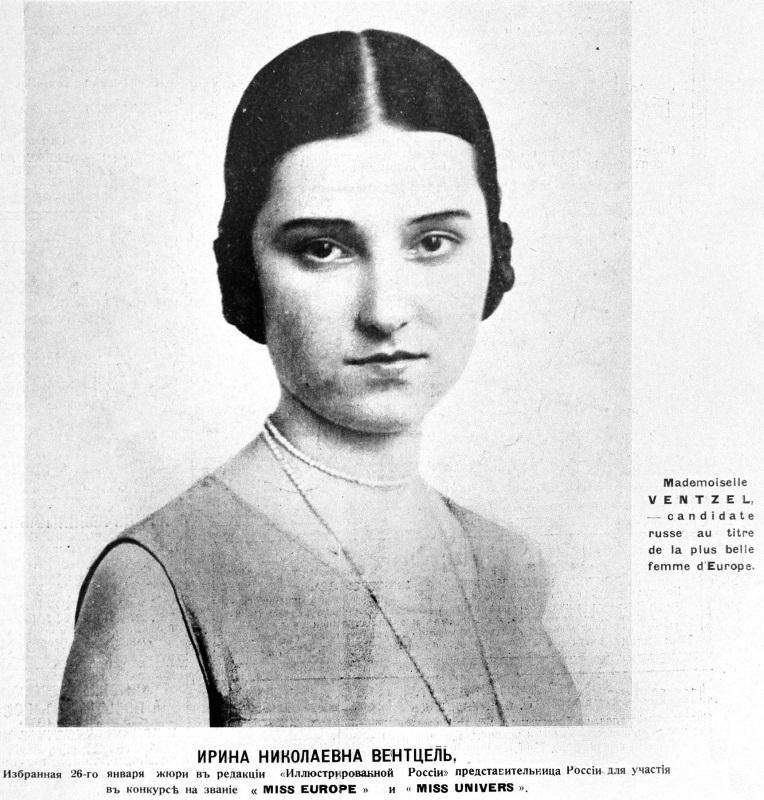 Мисс Россия 1930 Ирина Венцель. фото