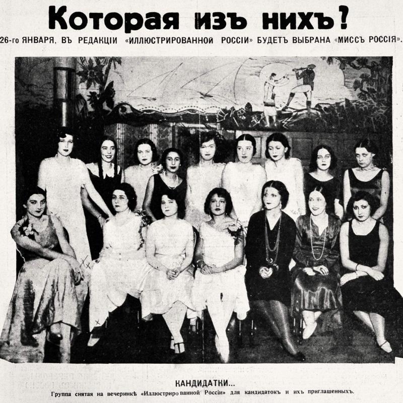 Участницы Мисс Россия 1930. фото