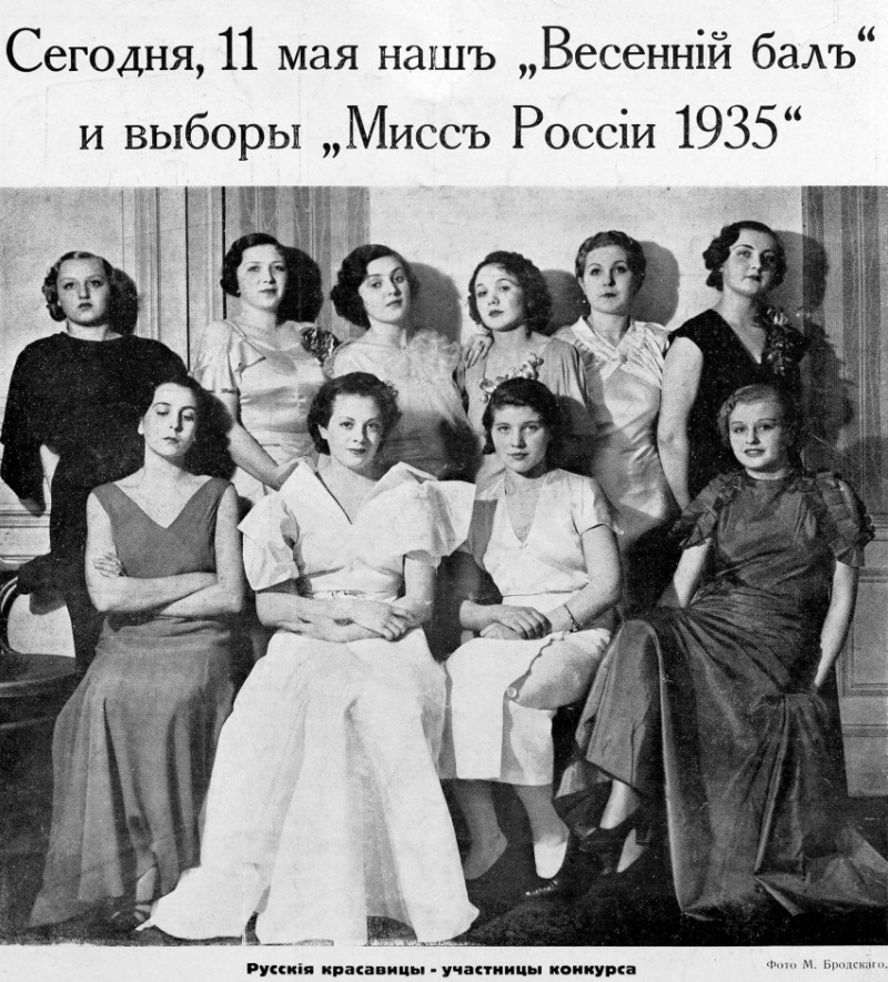 Участницы Мисс Россия 1935. фото
