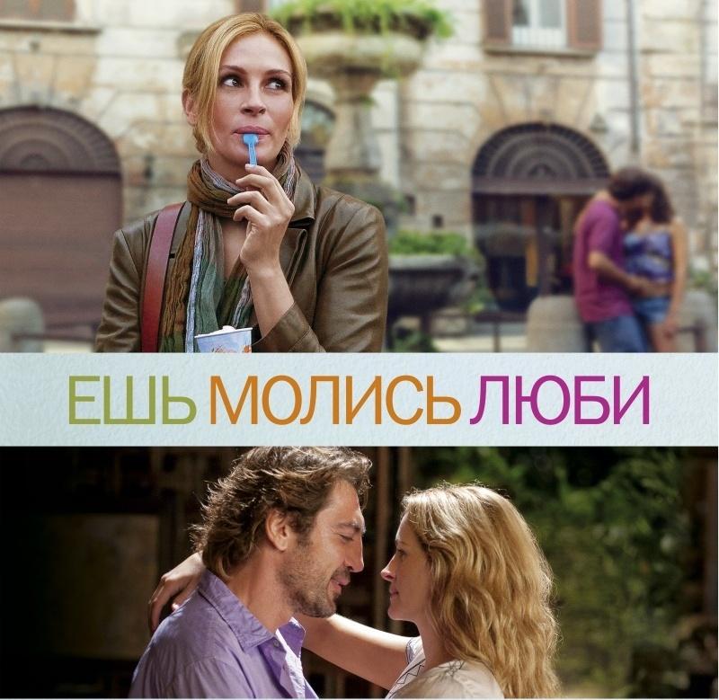 фильм Ешь, молись, люби (2010) смотреть онлайн бесплатно в хорошем качестве без регистрации