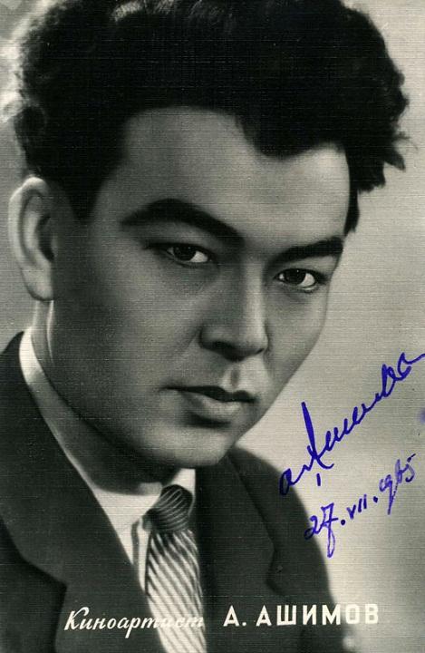 Асанали Ашимов актёр, режиссер, Народный артист СССР. фото