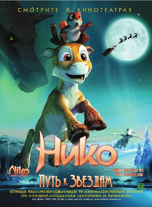 онлайн бесплатно рождественские мультфильмы: Нико: путь к звёздам