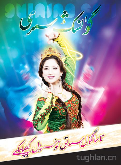 уйгурская красавица Amangul Sidik. фото