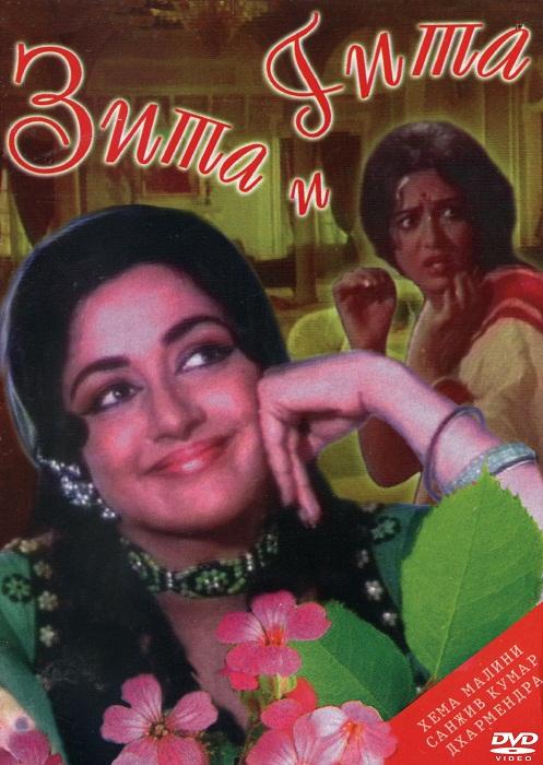 Индийский фильм Зита и Гита смотреть онлайн бесплатно в хорошем качестве без регистрации, скачать