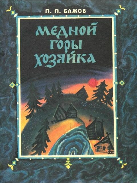 Скачать книгу бажов медной горы хозяйка