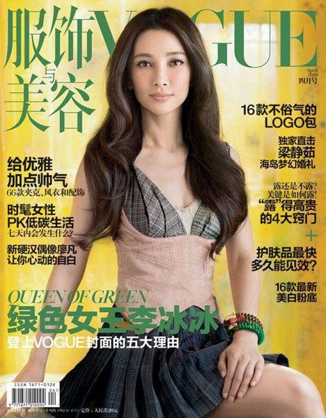 Ли Бинбин на обложке журнала Vogue