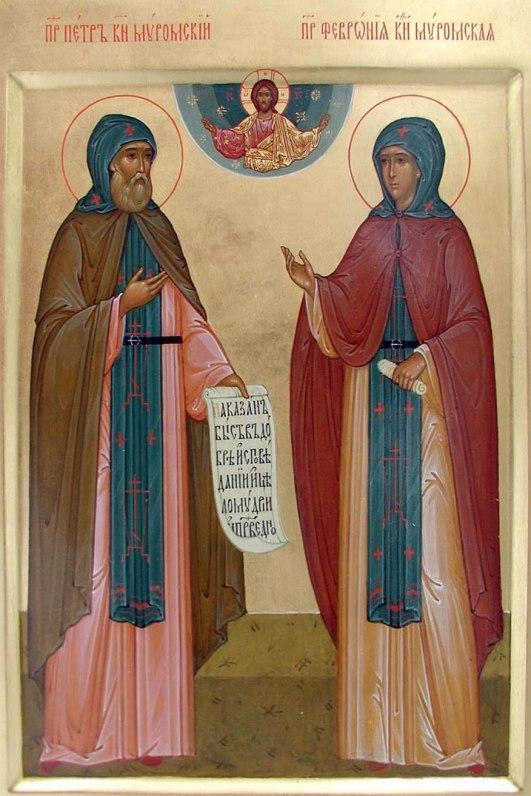 Святые Пётр и Феврония Муромские. Икона