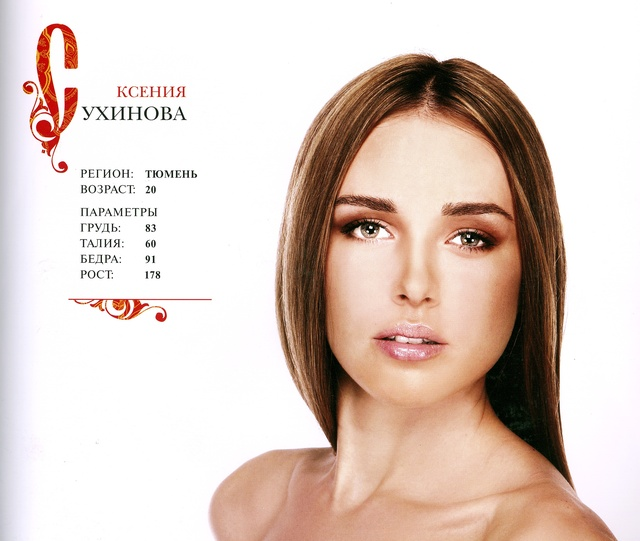 Ксения Сухинова, карточка на конкурсе Мисс Россия 2007 / Ksenia-Sukhinova, Miss World 2008. Photo