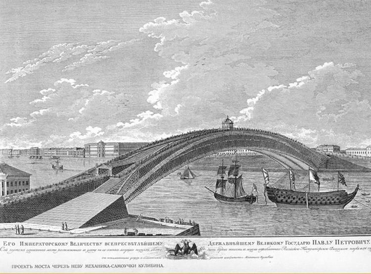 Проект моста через Неву Кулибина