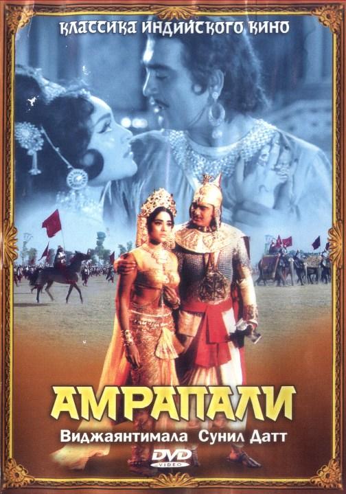 Виджаянтимала, Сунил Датт (Амрапали) / Vyjayanthimala, Sunil Dutt (Amrapali)
