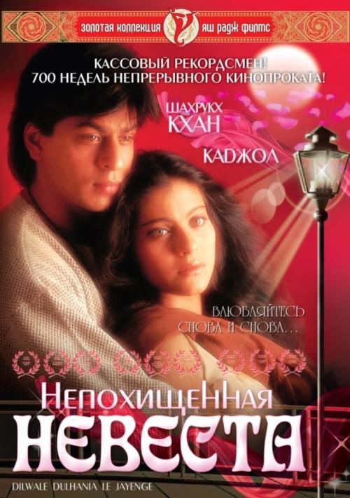 Шахрукх Кхан и Каджол (Непохищенная невеста) / Shahrukh Khan, Kajol (Dilwale Dulhania Le Jayenge)