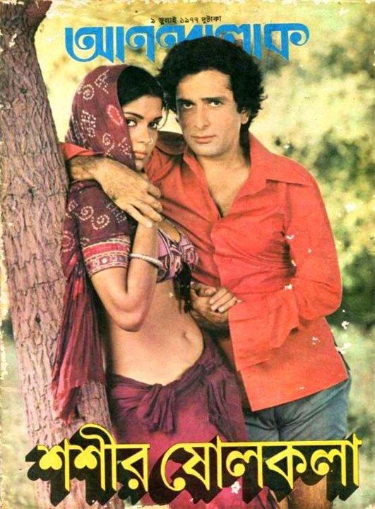 Шаши Капур, Зинат Аман (Истина, любовь и красота) / Satyam Shivam Sundaram