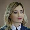 Наталья Поклонская (биография, 20 фото, 3 видео)