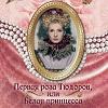 Филиппа Грегори - Первая роза Тюдоров, или Белая принцесса. Скачать книгу
